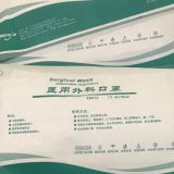 Disposable Surgicall Mask with CE FDA