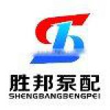 Shandong Shengbang Concrete Pump Parts Co., Ltd.