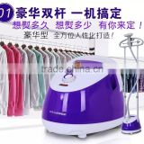 DOUBLE-POLE PORTABLE HANDHELD STANDING IRON HANDY GARMENT STEAMER WITH 1700W