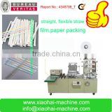 high speed single drinking straw paper packaging machine ( three side sealing,600pcs per minute)                                                                         Quality Choice