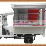 China 250cc 3 Wheel Van Cargo Tricycle With Cabin For Shop Box