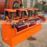 sf type flotation machine,air flotation machine,dissolved air flotation machine
