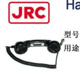 NQW-213 handset for jrc jsb-196/296/596 MF/HF