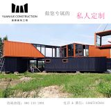 NJ shipping container house villa restaurant modification by manufacturer