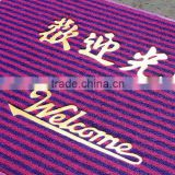 2016 interlocking dust control door mat