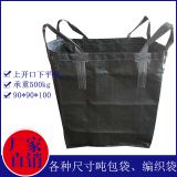Manufacturers directly sell black bridges, pre pressure bags, 90*90*100 ton bags, spot supplies recycled materials FIBC