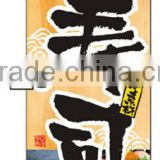 High Quality Made in Japan Japanese Food Polyester Nobori Japanese Banners Japanese Flag series