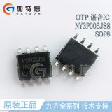 NY3P005JS8 Nyquest Voice IC toy IC Melody IC Speech IC OTP