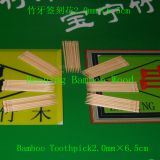 bamboo toothpick2.0mm×6.5cm