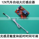 Optical delay control automatic headlight module automatic headlight automatic headlight switch sensor