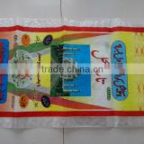 Factory manufacturer the Bopp film polypropylene bags for packaging by china