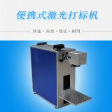 Logo Metal Laser Printing Machine Portable Fiber Laser Marking Machine