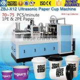 paper coffee carton cup making machine the whole production line