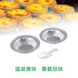 3 inch round aluminum foil egg tart cupcake tray
