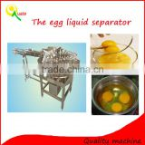 automatic eggshell separating machine/egg yolk liquid making machine/eggshell separator machine