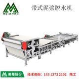 belt filter press mine tailings dewatering machine