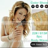 Alibaba uk Products Authentic Brazilian Body Wavy Clip In Human Hair Extensions 8pcs/set (22#/613# ) Full Head Hair