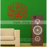 Custom vinyl Islamic sticker /vinyl wall sticker/wall decals