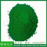 Glaze pigment Chrome Oxide Green Pigment Cr2O3
