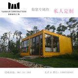 HGS shipping container house business modification