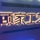 Frontlit led illuminated letter sign led light up letter for shop logo display decoration