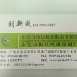 Dongguan Weida Packing Products CoLtd