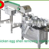 New developed hot sale stainless steel long use life chicken egg shell removing machine