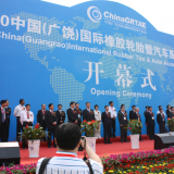 The 1st China (Guangrao) International Rubber Tire & Auto Accessory Exhibition