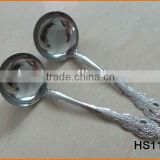 HS118(36g) Elegant Arabic Stainless Steel Soup Ladle