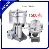 Stainless steel products Chinese medicine grinder swing small household electric food mill powder machine