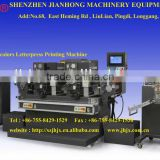 JH-300 rotary Two colors Battery Label Printing Machine