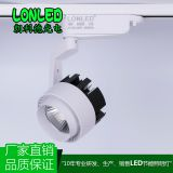 Hot selling LED COB Tracklight 24w  Commercial Lighting Aluminum Black+white Housing