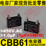 1uf 1.2uf 1.5uf 2uf 2.5uf 3uf 3.5uf 4uf 4.5uf 5uf 6uf 7uf  450V ±5% CBB61 capacitor for air conditioning
