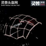 Spirit Beast motorcycle modified super reflective stretchable Helmets net CL107