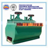 Zinc Lead ore flotation equipment for hot sale