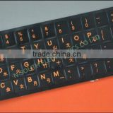 orange fluorescent letter on black background troditional Chinese Laptop keyboard sticker