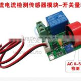 0-5A AC current detection sensor module 0-5A switch output sensor module (C4B5)