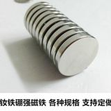 Magnet factory Factory direct selling Neodymium iron boron magnet Various specification Custom