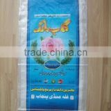 40LB beautiful design laminated printing pp bag,woven PP bag for sunflower seeds pack