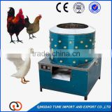 stainless steel chicken feather cleaning machine/New design chicken feather cleaning machine/Chicken feather plucking machine