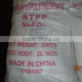 INQUIRY about Sodium Tripolyphosphate (STPP)