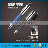 USB disk metal pen with leather grip , Gift pen ,promotional metal pen,4Gb/8GB/16GB/32GB/64GB 2016 NEW product