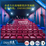 home theater sofa,reclining vip cinema sofa