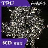 High hardness transparent TPU Shaw 80D