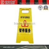 OUT OF SERVICE sign board/wet floor caution board/warning board