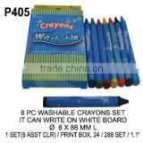 P405 8PC WASHABLE CRAYONS SET