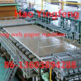 China's paper making machinery, 25 tons / day high strength corrugated paper making machinery