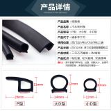 3M Door Rubber Seal Weather Strip Weatherstrip Hollow Waterproof Car Auto 10X8mm D-shaped EPDM Sponge Rubber Seal China