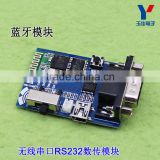 Bluetooth serial port module demo version of the wireless serial communication wireless serial RS232 data transmission module (C