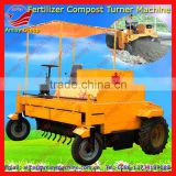 2016 China Newest Amisy Self-propelled compost turner machine for organic fertilizer plant 0086-13733199089